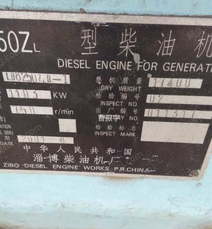 出售淄博8250柴油機