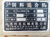 出售二手SJ-5000型饲料混合机