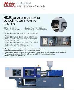 HDJS系列伺服节能调节液压容积注塑机