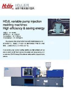 HDJL系列节能变量注塑机