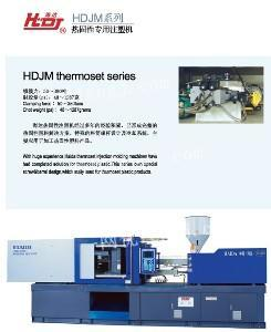HDJM系列热固性专用注塑机