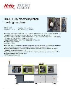 HDJE系列全电动注塑机