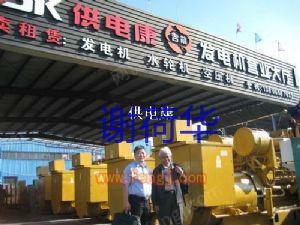 供电康出售各型号进口发电机多台