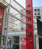 武汉泰源轻纺城