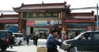 北京京都轻纺城