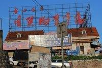 广西南宁旧货物资市场