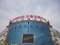 苏州华东机械设备交易中心