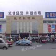 邯郸现代轻纺城