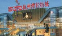 杭州湾轻纺城