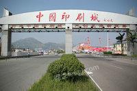 中国印刷城