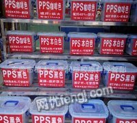 PPS再生料棕色耐高甚至�绲粑以谙�胫�中�刈枞技�加�w15-50%再生塑料
