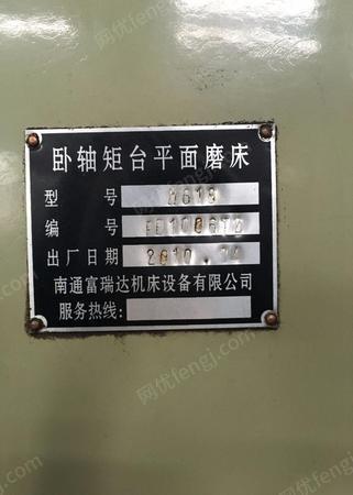 低价急转037-7大平机/小平机磨床