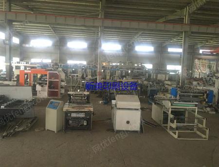 大量求购、出售各种二手印刷机械设备