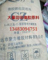 上海回收橡胶助剂