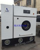 出售深圳昊鹏8公斤全封闭二手石油干洗机