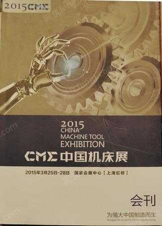 2010第五届中国机床及工模具临沂博览会