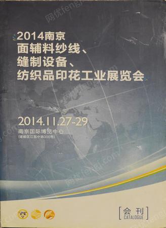 2014南京国际缝制设备展览会