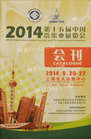 2014第十五届中国国际洗染业展览会