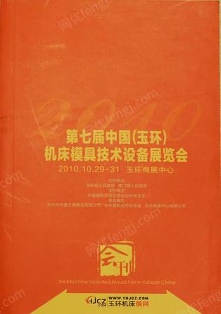 2011第八届中国(玉环)机床设备展览会