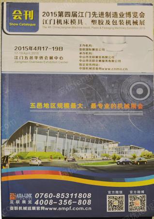 2015第四届中国(江门)先进制造业博览会