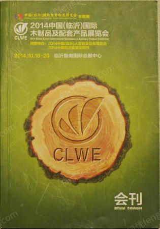第九届中国国际木材及木制品展览会