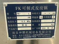 出售可倾式反应锅FK-600L