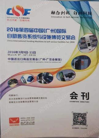 2016中国广州国际智能自助设施博览会