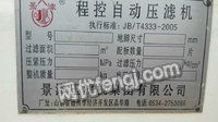 供应出售200平方隔膜压滤机 自动压滤机供销商