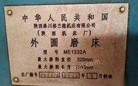 转卖二手陕西秦川产外磨机床me1332a