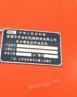 出售Y27-800框架液压机