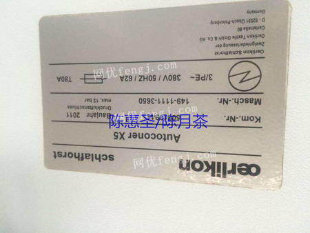 出售二手精品赐来福X5-60锭自络筒