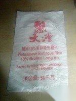 处理越南编织袋