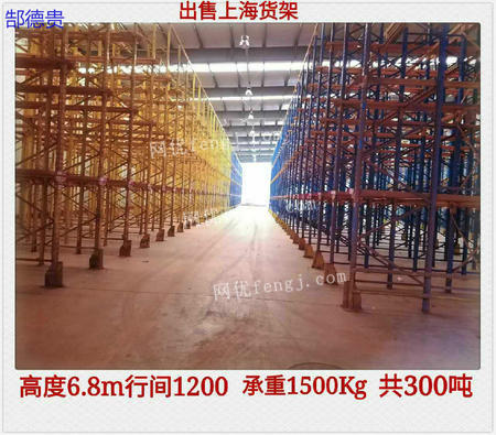 出售二手货架约300吨  在上海