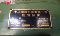 出售枣庄烟台中捷摇臂钻床上海北京齐齐哈尔台湾铣床。