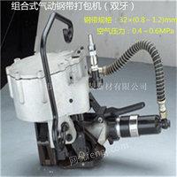 出售二手G32组合式气动钢带打包机 铁皮打包机 钢带打包机