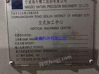 市场库存二手立式加工中心 宁波海天VMC1000L立式加工中心
