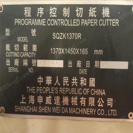 转让库存上海申威达1370电脑程控切纸机