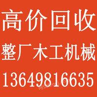 大量高价收购台湾二手背刀车床、自动车积砂光机