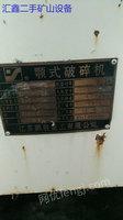 出售750*1060颚式破碎机两台