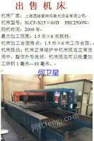出售激光机SLCF-X15-60D.PRC2500W上海团结普瑞玛激光产
