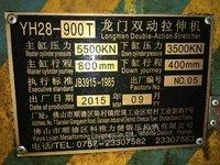 出售YH128-1300T龙门双动伸拉机
