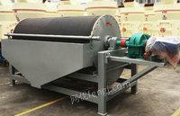 Buying Used Magnetic Separator Machine