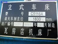 出售C5116A立式车床一台