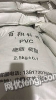 �L期出售PVC磨粉料