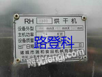 市场库存RH1000烘干机