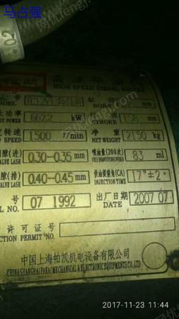 出售九成新南通600KW发电机一台