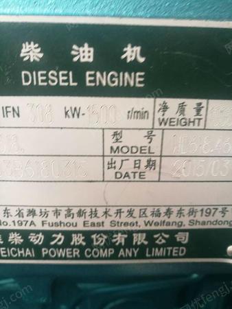 出售维柴司太尔型号618单位被用机工作了50小时,无刷电球,300千瓦