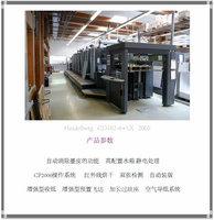 处理库存二手2005年海德堡CD102-6+LX印刷机