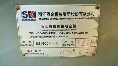 双金1400圆锥机出售