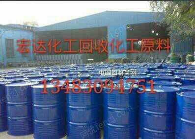 废化工原料出售